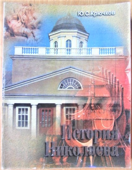История Николаева от основания до наших дней