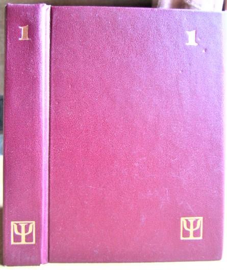 Избранное: в двух томах Том 1 (Чайка Джонатан Ливингстон Дар крыльев Иллюзии Далеких мест не бывает)