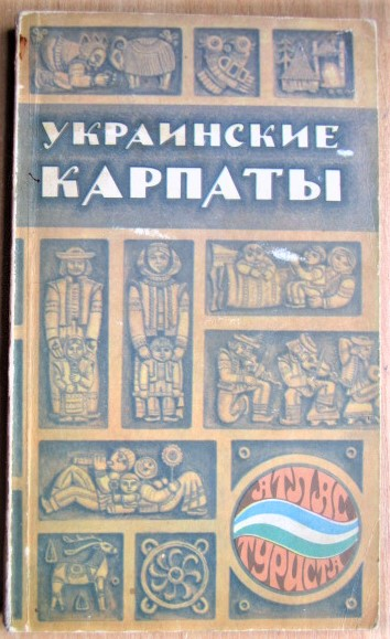 «Украинские Карпаты» Атлас туриста