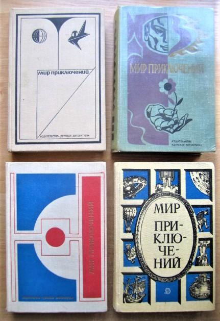 «Мир приключений» Сборник 1973, 1976, 1977, 1986