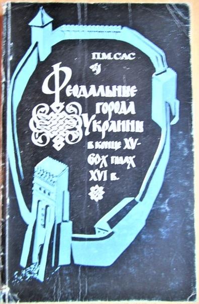 Феодальные города Украины в конце XV - 60-х годах XVI в