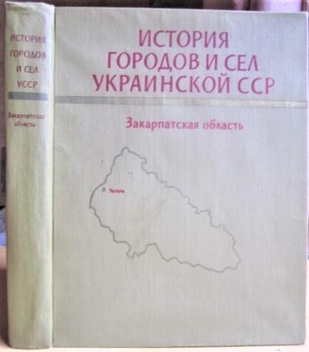 История городов и сел Украинской ССР Закарпатская область