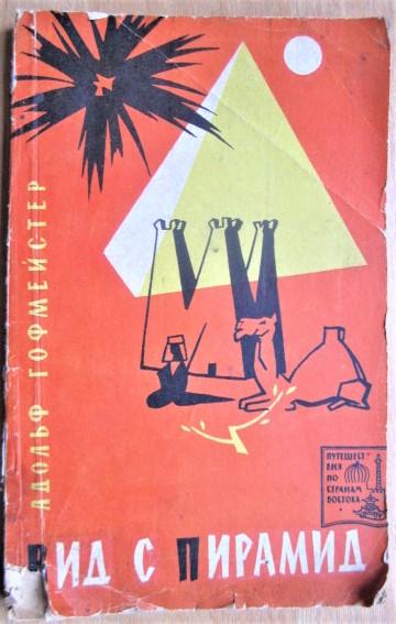 Вид с пирамид Репортаж о путешествии и новой молодости древнейшей культуры мира