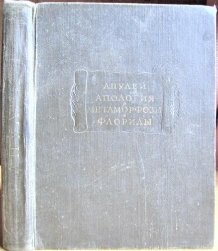 Апология, или речь в защиту самого себя от обвинения в магии Метаморфозы в XI книгах Флориды