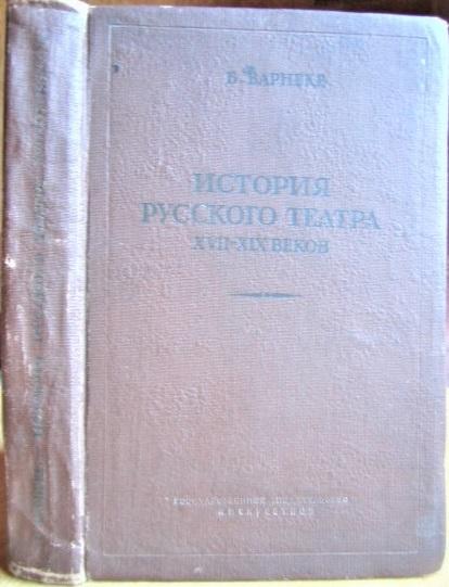 История русского театра XVII-XIX веков