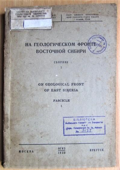 На геологическом фронте Восточной Сибири Сборник I
