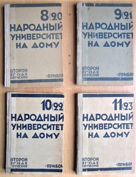 Народный университет на дому Второй год обучения №№ 8 (20), 9 (21)/1927г, 10 (22), 11 (23)/1928г