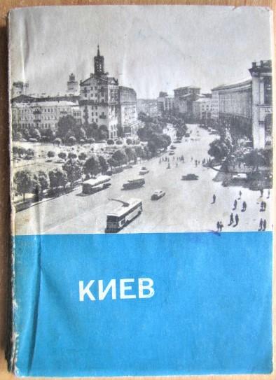 «Киев» Краткий путеводитель