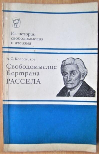 Свободомыслие Бертрана Рассела