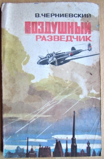 Воздушный разведчик