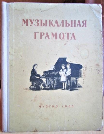 Музыкальная грамота Вторая книжка для детей