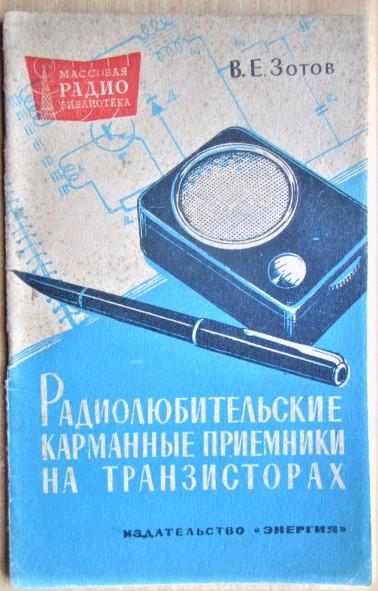 Радиолюбительские карманные приемники на транзисторах