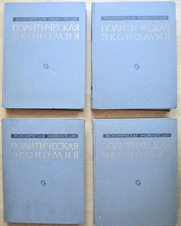 Экономическая энциклопедия Политическая экономия В 4 томах