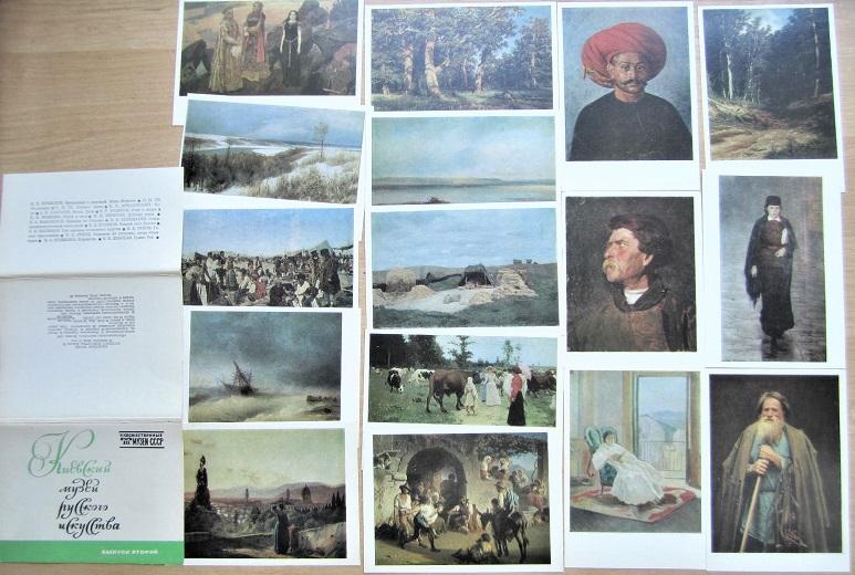 Набор открыток «Киевский музей русского искусства» Выпуск 2