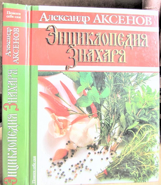 Энциклопедия знахаря Помоги себе сам. Александр Аксенов