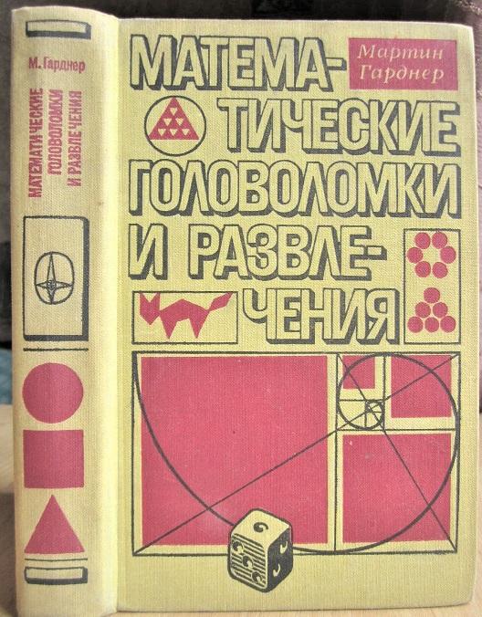 Математические головоломки и развлечения
