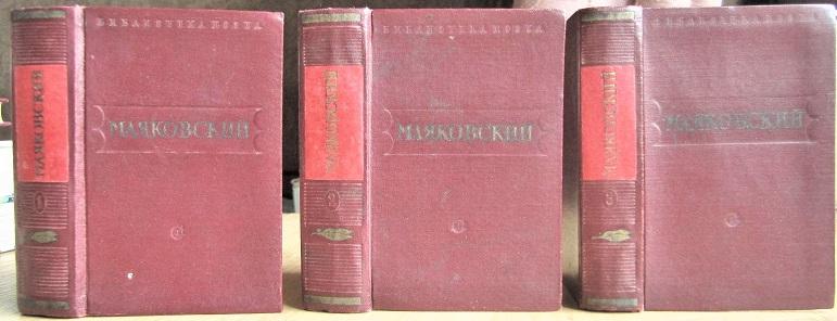 Стихотворения Поэмы В трех томах