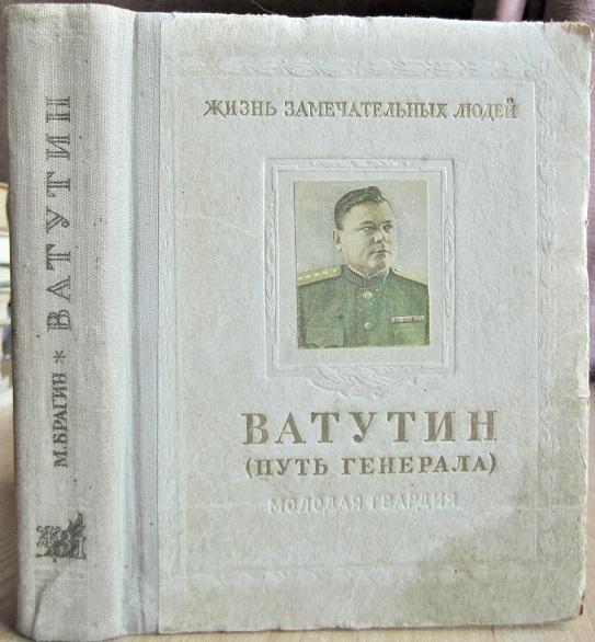 Ватутин (путь генерала) 1901-1944