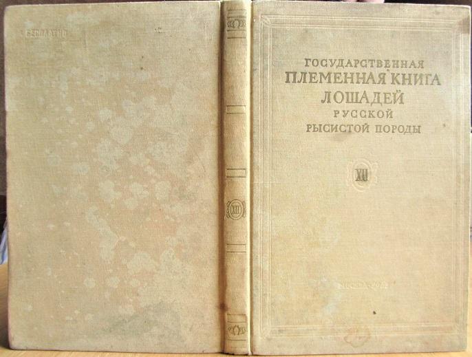 Государственная племенная книга лошадей русской рысистой породы Том XII Кобылы