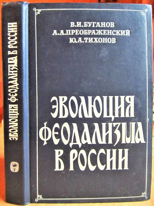 Эволюция феодализма в России