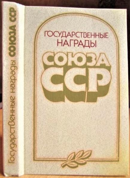 Государственные награды Союза ССР Справочное издание