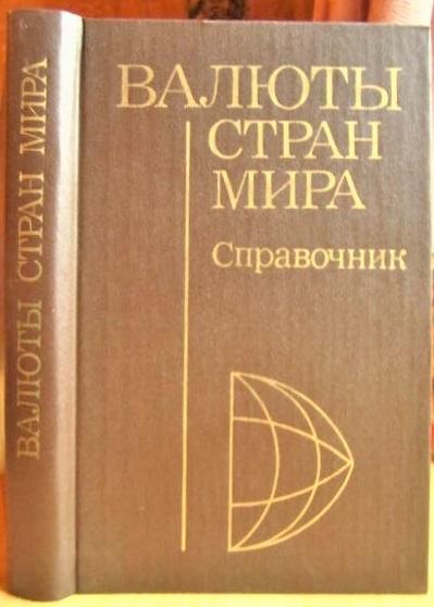 Валюты стран мира: Справочник
