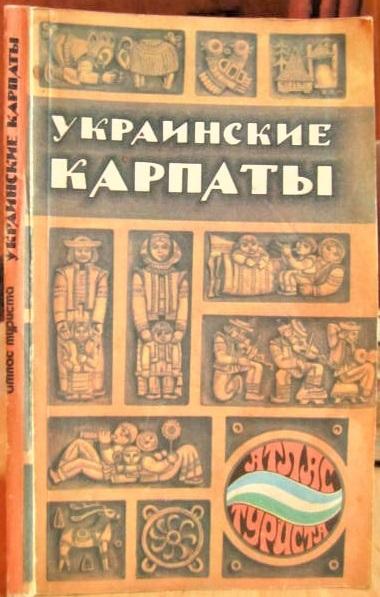 Украинские Карпаты Атлас туриста