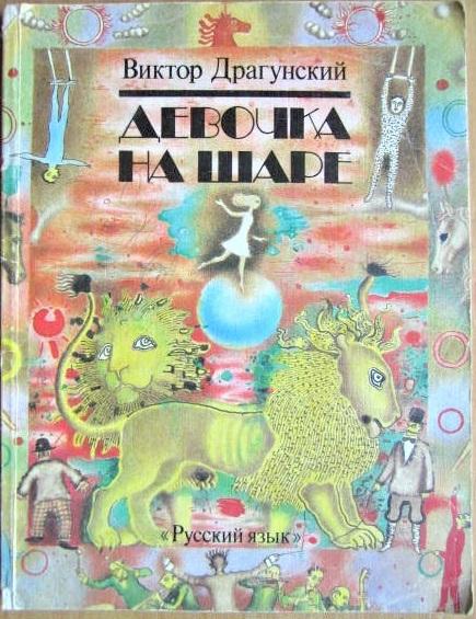 Девочка на шаре Книга для чтения с комментарием, заданиями и русско-английском словарем
