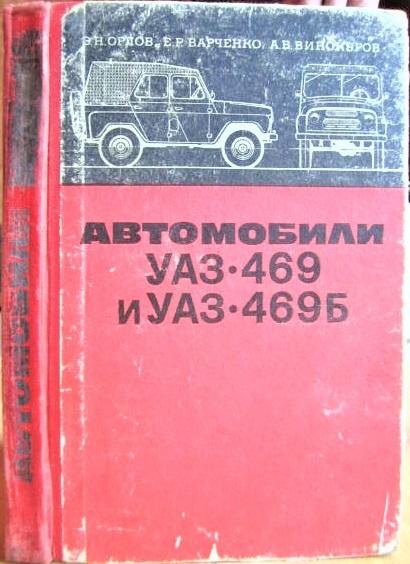 Автомобили УАЗ-469 и УАЗ-469Б Техническое обслуживание и ремонт