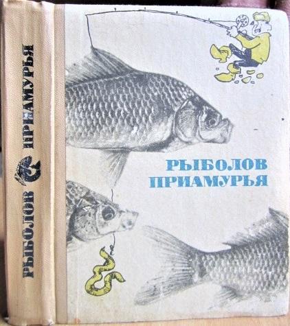Рыболов Приамурья