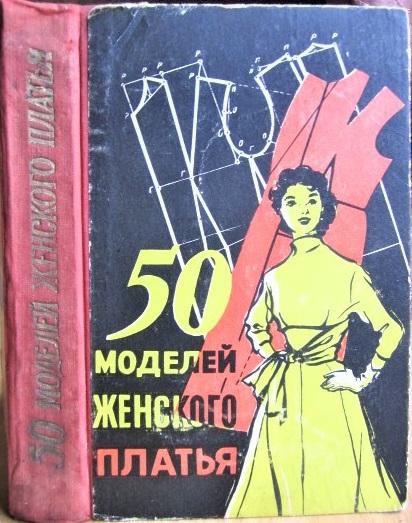 50 моделей женского платья