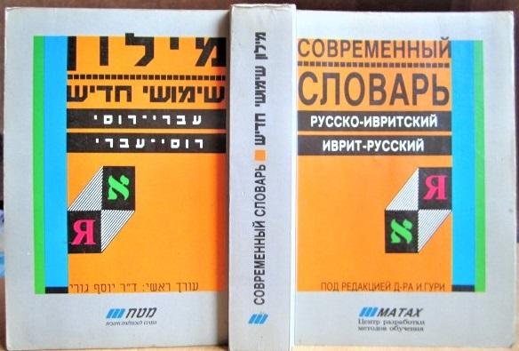Современный словарь Русско-ивритский Иврит-русский