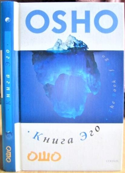 Книга Эго Освобождение от иллюзий