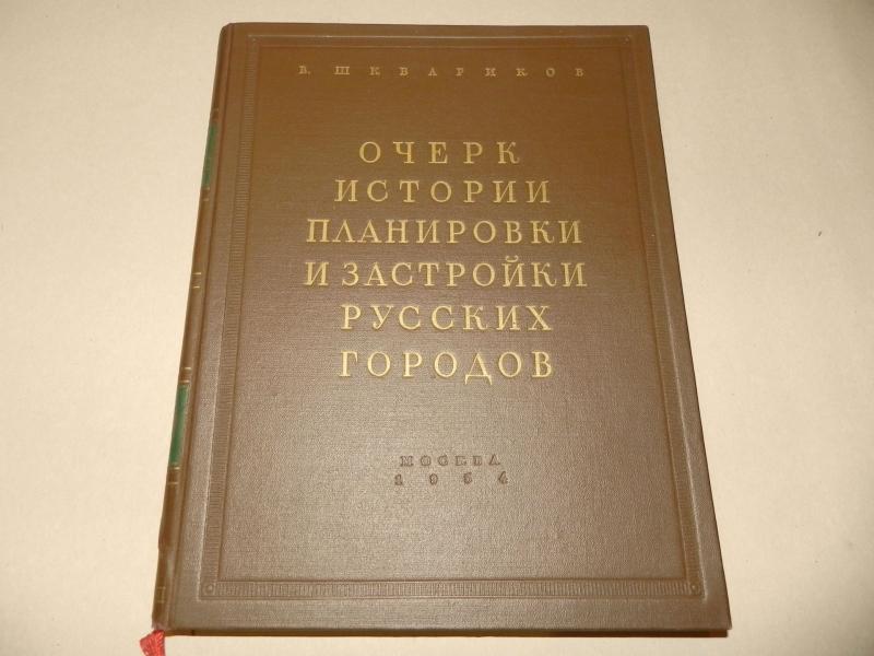 Русский город в XIX в. - автореферат и диссертация по истории ... | 600x800