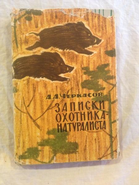 Записки охотника натуралиста